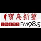 Super FM 98.5 Music Radio 98.5 FM Taiwan, Taipei
