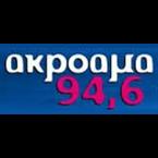 Akroama FM 94.6 FM Greece, Serres