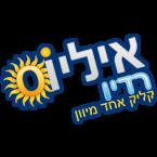 RADIO ILIOS Israel