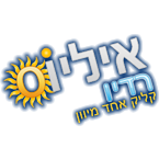 RADIO ILIOS Israel, Jerusalem