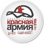 Радио Красная Армия 104.6 FM Russia, Tyumen