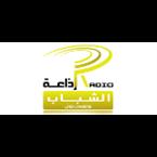 Radio Tunis Jeunes 96.6 FM Tunisia, Tunis