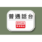 RTHK Putonghua Radio 100.9 FM Hong Kong, Kowloon