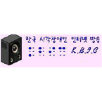 Korea Blind Radio South Korea
