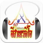 Isan Radio Thailand