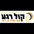 Radio Kol Rega 96.0 FM Israel, Haifa