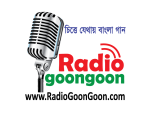 Radio Goongoon Bangladesh