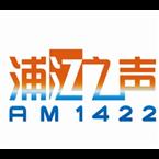 PuJiang Sound Radio 1422 AM China, Shanghai