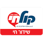 Radio Kol Chai 92.8 FM Israel, Jerusalem