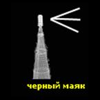 Black Mayak Russia, Ryazan