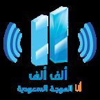 Alif Alif FM 94 FM Saudi Arabia, Riyadh