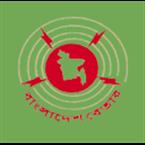 Bangladesh Betar 102.5 FM Bangladesh, Rajshahi