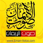 Eman Live Egypt, Cairo