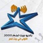 Radio Bethlehem 2000 89.6 FM Palestine, West Bank