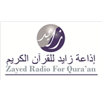 Zayed Radio For Qura'an 97.6 FM United Arab Emirates, Fujairah